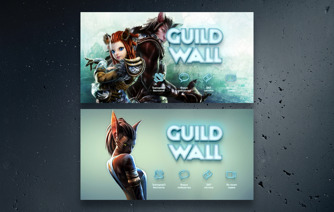 guild wall